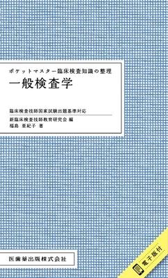 ポケットマスター臨床検査知識の整理 一般検査学**医歯薬出版/福島 亜紀子/9784263224168**