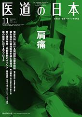 医道の日本 2015年11月 肩痛【電子版】**医道の日本社/9784752980537**