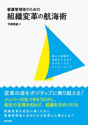 看護管理者のための組織変革の航海術**医学書院/市瀬博基(東京外国語大学非常勤講師)/9784260032162**