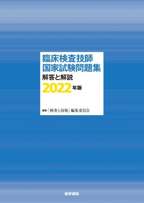 臨床検査技師国家試験問題集 解答と解説 2022年版**医学書院/「検査と技術」編集委員会/9784260047753/978-4-260-04775-3**