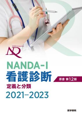 NANDA-I看護診断 定義と分類 2021-2023 原書第12版**医学書院/9784260046282**