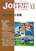 JOHNS 2020年12月 AIとロボット手術**東京医学社/9784885635380**