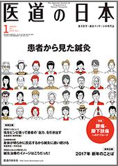 医道の日本 2017年1月 患者から見た鍼灸**医道の日本社/9784752980193**