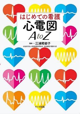 はじめての看護 心電図 A to Z**サイオ出版/三浦 稚郁子/9784907176884**