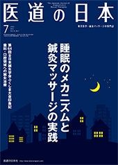 医道の日本 2015年7月 睡眠のメカニズムと鍼灸マッサージの実践**医道の日本社/9784752980490**