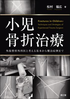 小児骨折治療**南江堂/松村 福広/9784524225248**