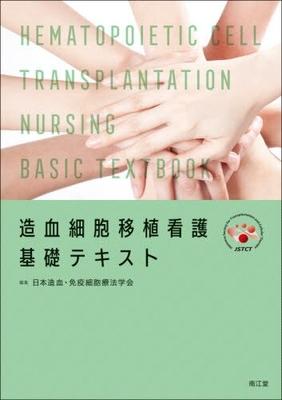 造血細胞移植看護基礎テキスト**南江堂/日本造血・免疫細胞療法学会/9784524228270**