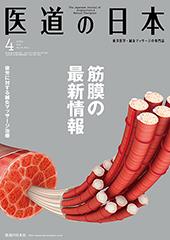 医道の日本 2015年4月 筋膜の最新情報【電子版】**医道の日本社/9784752980469**