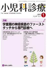 小児科診療 年間購読(2021年1月-12月)**診断と治療社**
