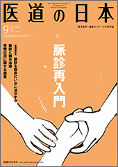 医道の日本 2016年9月 脈診再入門【電子版】**医道の日本社/9784752980155**