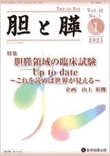 胆と膵 年間購読(2021年1月-12月)**医学図書出版**