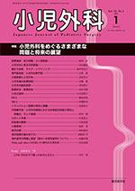 小児外科 年間購読(2021年1月-12月)**東京医学社**
