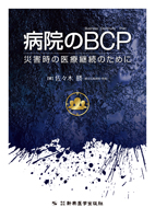 病院のBCP**新興医学出版社/佐々木 勝(都立広尾病院 院長)/9784880027463**