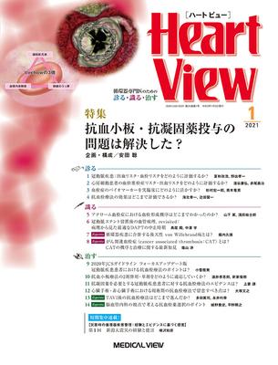 Heart View 年間購読(2021年1月-12月)**メジカルビュー社**