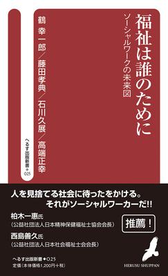福祉は誰のために**へるす出版/鶴 幸一郎/9784892699832**