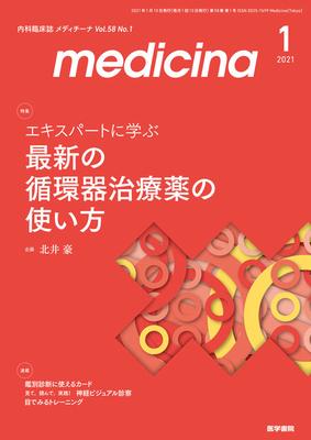 medicina 2021年1月 最新の循環器治療薬の使い方**医学書院/北井 豪/4910086010113**