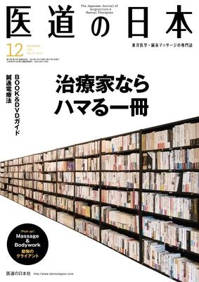 医道の日本 2014年12月 治療家ならハマる一冊【電子版】**医道の日本社/9784752980421**