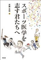 スポーツ医学を志す君たちへ**南江堂/武藤 芳照/9784524229635**