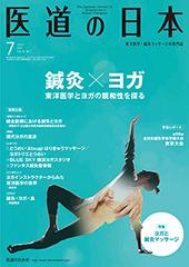 医道の日本 2017年7月 鍼灸×ヨガ**医道の日本社/9784752980254**