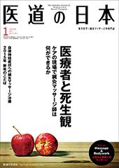 医道の日本 2015年1月 医療者と死生観**医道の日本社/9784752980438**