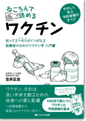 ねころんで読めるワクチン**メディカ出版/笠井 正志/9784840475709**