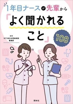 1年目ナースが先輩からよく聞かれること108**照林社/NTT東日本関東病院看護部/9784796525374/978-4-7965-2537-4**