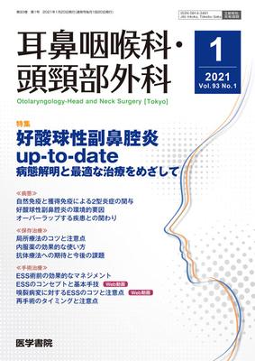 耳鼻咽喉科頭頸部外科(冊子版)年間購読(2021年1月-12月)**医学書院**