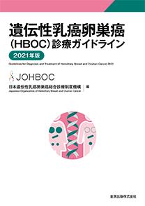 遺伝性乳癌卵巣癌(HBOC)診療ガイドライン 2021年版**金原出版/日本遺伝性乳癌卵巣癌総合診療制/9784307204361**