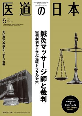 医道の日本 2014年6月 鍼灸マッサージ師と裁判【電子版】**医道の日本社/9784752980360**