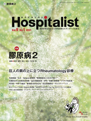 Hospitalist 年間購読(2021年1月-12月)