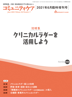 コミュニティケア297号 クリニカルラダーを活用しよう**日本看護協会出版会/9784818023178**