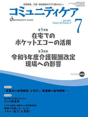 コミュニティケア298号 在宅でのポケットエコーの活用**日本看護協会出版会/9784818023185**