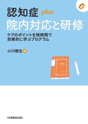 認知症plus 院内対応と研修**日本看護協会出版会/小川 朝生/9784818023437/978-4-8180-2343-7**