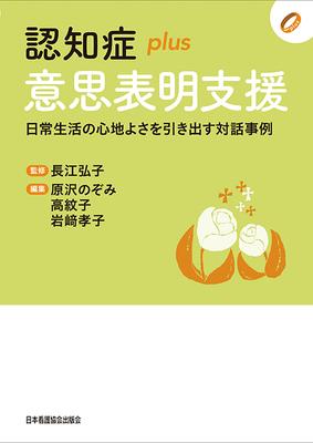 認知症plus 意思表明支援**日本看護協会出版会/長江 弘子/9784818023420/978-4-8180-2342-0**