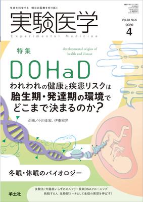 実験医学 2020年4月号**羊土社/小川佳宏/企画/9784758125307**