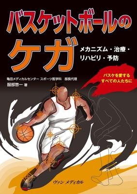 バスケットボールのケガ**ヴァンメディカル/服部 惣一/9784860921422**