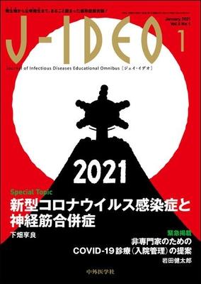 J-IDEO 年間購読(2021年1月-12月)**中外医学社**