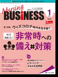 ナーシングビジネス 2021年1月 非常時への備えと対策**メディカ出版/9784840474450**