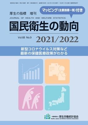 国民衛生の動向 2021/2022**厚生労働統計協会/4910038540811**