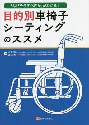 目的別車椅子シーティングのススメ**診断と治療社/小原 謙一/9784787824578/978-4-7878-2457-8**