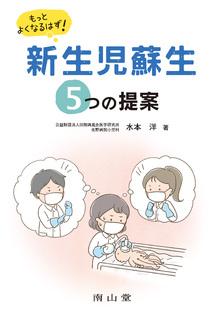 新生児蘇生 5つの提案**南山堂/水本 洋/9784525235918**