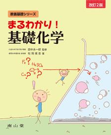 まるわかり!基礎化学 改訂2版**南山堂/田中 永一郎/9784525054229**