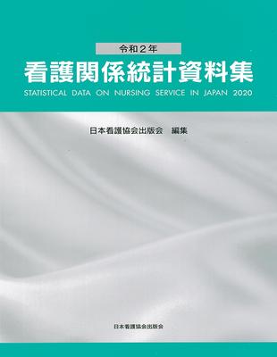 看護関係統計資料集 令和2年**日本看護協会出版会/9784818023291**