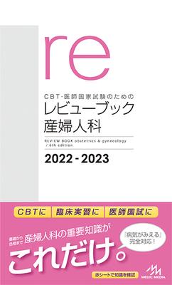 レビューブック 産婦人科 2022-2023**メディックメディア/9784896328400**