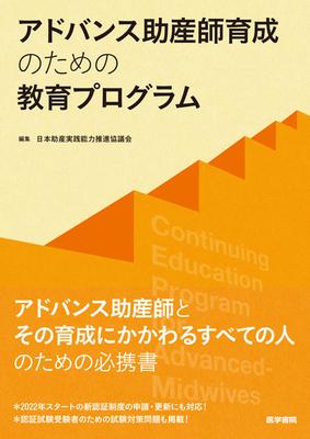アドバンス助産師育成のための教育プログラム**医学書院/日本助産実践能力推進協議会/9784260043199**