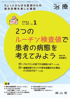 治療 年間購読(2021年1月-12月)**南山堂**