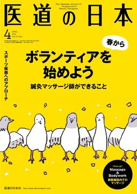 医道の日本 2014年4月 春からボランティアを始めよう【電子版】**医道の日本社//9784752980346**