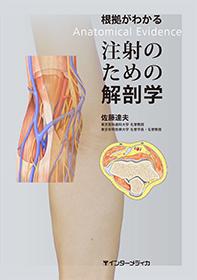 根拠がわかる 注射のための解剖学**インターメディカ/佐藤 達夫/9784899964445**
