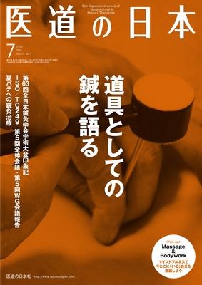 医道の日本 2014年7月 道具としての鍼を語る【電子版】**医道の日本社//9784752980377**