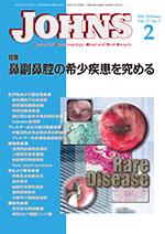 JOHNS 2021年2月 鼻副鼻腔の希少疾患を究める**東京医学社/9784885635403**